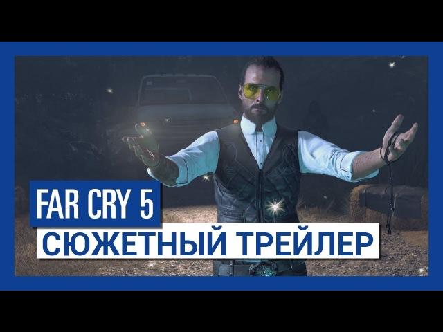 Far Cry 5 – сюжетный трейлер