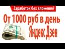 От 1000 рублей в день на Яндекс Дзен   Заработок в интернете без вложений для каждого