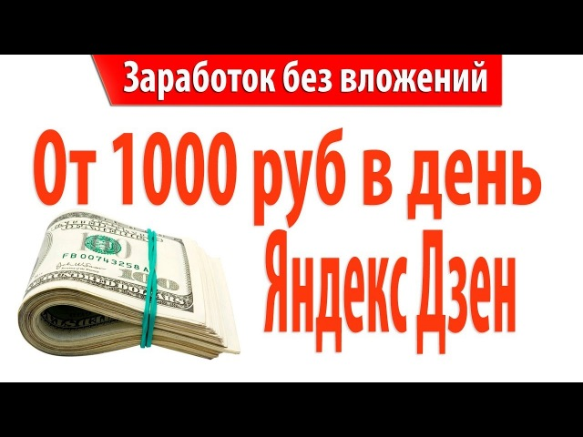 От 1000 рублей в день на Яндекс Дзен | Заработок в интернете без вложений для каждого