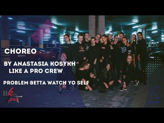 Problem-Betta watch yo self Choreography by Анастасия Косых Like a Pro Crew All Stars Dance Centre