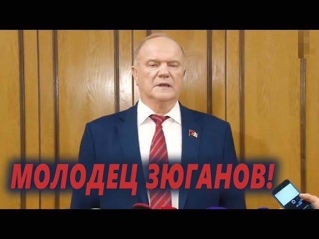 ОЧЕНЬ СМЕЛО Зюганов о пресс конференции Путина! КРАСАВЕЦ