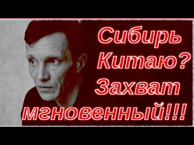 Срочно О Захвате Сибири Китаем Будет Всё Мгновенно Алексей Овсянников