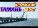 Крымский(21.01.2018)мост! ТАМАНЬ! Работы идут полным ходом! Супер кадры! Свежак!