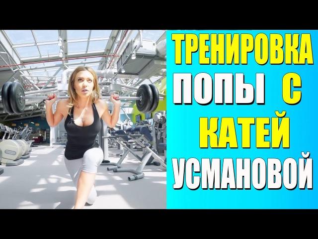 Тренировка Попы с Екатериной Усмановой_часть 1