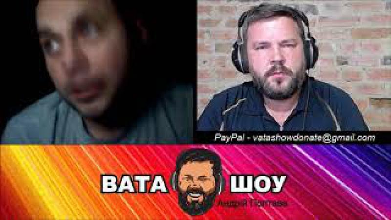 Великоросные гопники голодранцы и независимая Украина Андрій Полтава ВатаШоу 2017