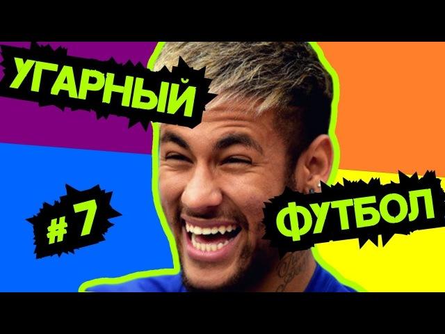 УГАРНЫЙ ФУТБОЛ 7 Шутник Неймар, тренер-симулянт