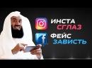 КАК МОГУТ СГЛАЗИТЬ   Муфтий Менк   О зависти и сглазе   Инстасглаз Фейсзависть