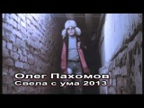 Олег Пахомов Свела с ума 2013