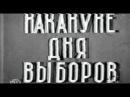 Советский киножурнал 1938 года