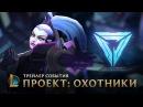 Охотники | League of Legends – трейлер события ПРОЕКТ-2017