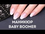 Baby Boomer маникюр. Омбре гель-лаком