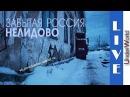 Забытая Россия НЕЛИДОВО - Город шахтерской славы или Заброшенное наследие СССР