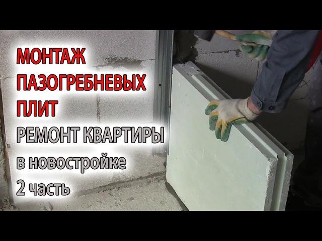 Монтаж стен и перегородок из пазогребневых плит (блоков) своими руками