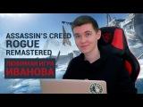 Assassin's Creed Rogue Remastered — любимая игра Иванова