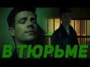 БАРРИ АЛЛЕНА ПОЖИЗНЕННО ПОСАДИЛИ В ТЮРЬМУ! ОБЗОР 10 СЕРИЯ 4 СЕЗОН / The Flash