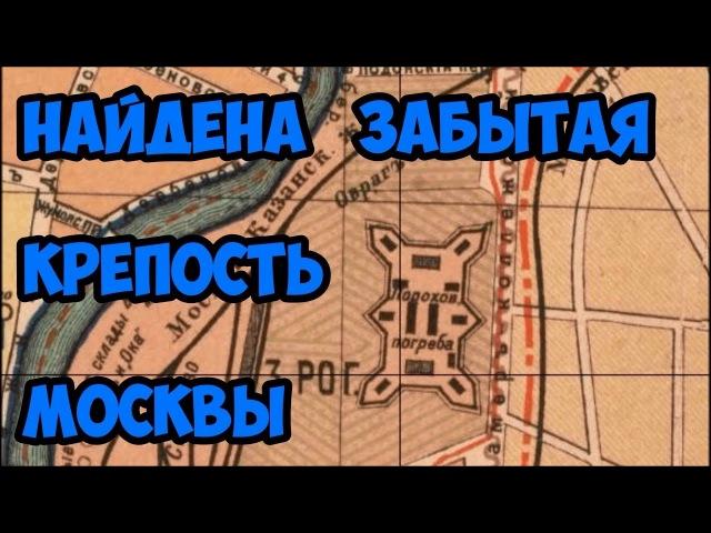 Найдена забытая Крепость Москвы.