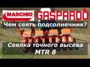 Как лучше сеять подсолнечник / Настройка сеялки точнго высева/Маскио Гаспардо MTR 8/Maschio Gaspardo