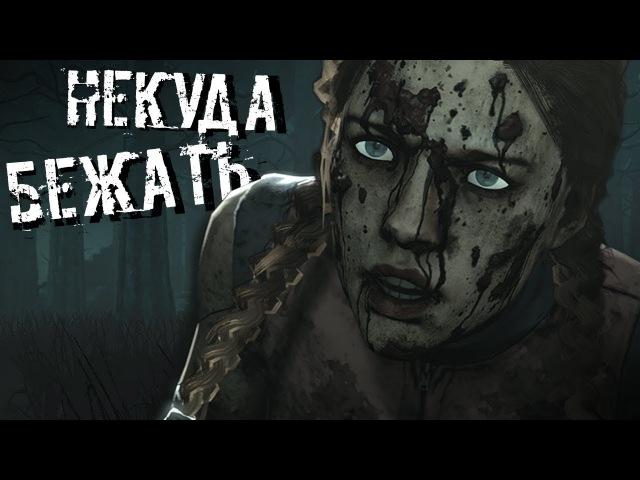 МЫСЬ-НЕКУДА БЕЖАТЬ (ПЕСНЯ  DEAD BY DAYLIGHT)