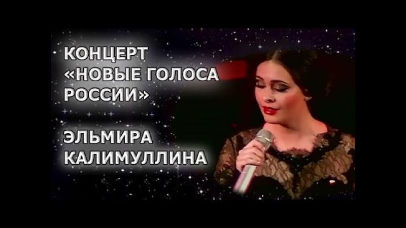 Эльмира Калимуллина. «Новые голоса России». Концерт в Санкт-Петербурге.04.04.2014