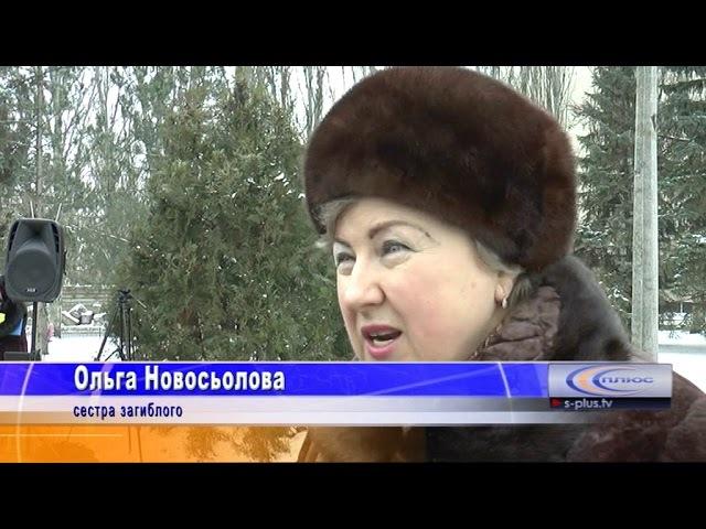 В Славянске сегодня почтили память погибших - 15.02.2018