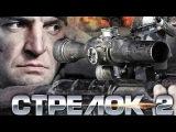 Новый фильм Стрелок 2
