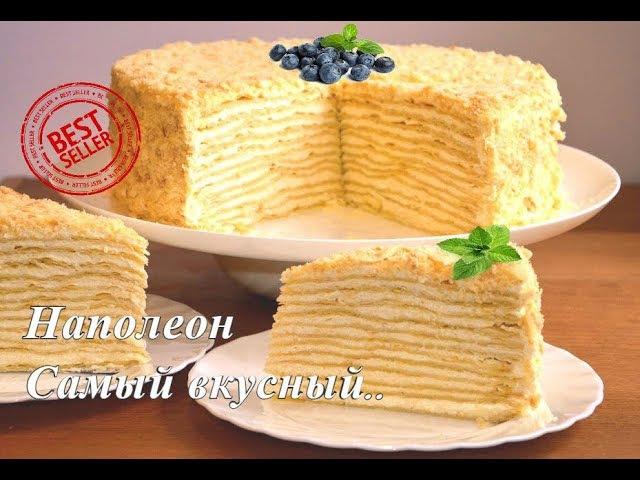 ✧ ТОРТ НАПОЛЕОН КЛАССИЧЕСКИЙ Самый Вкусный Рецепт ✧ Napoleon Cake ✧ Марьяна