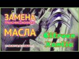 Citroen Xantia  Замена трансмиссионного масла