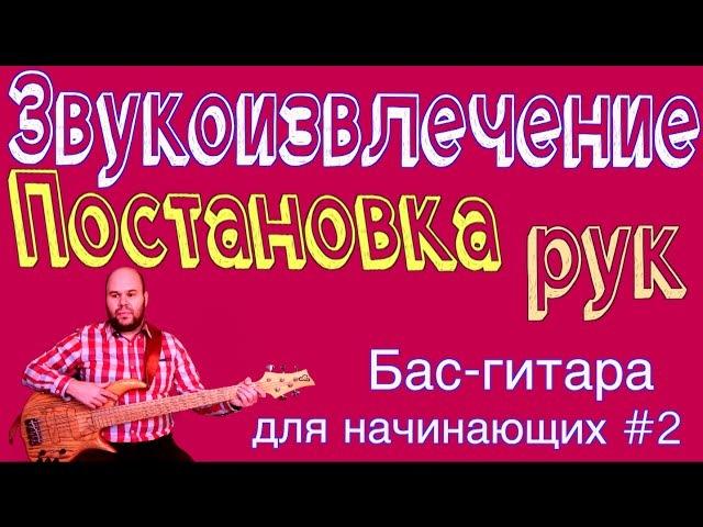 Бас гитара для начинающих 2 Постановка рук и звукоизвлечение Bass lessons bass vlog