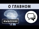 Беседы о главном: Владимир Соловьев и Андрей Мельник