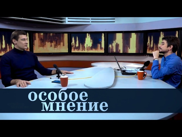 Особое мнение / Дмитрий Гудков 22.01.18