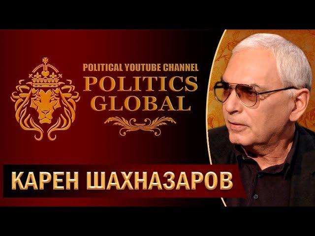 Карен Шахназаров: Нужно признавать и исправлять собственные ошибки