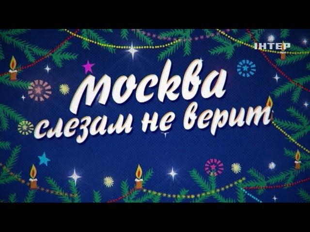 Москва слезам не верит (Интер, 24.12.2017) Анонс