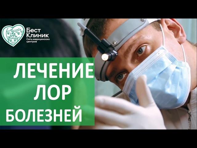 Лечение ЛОР заболеваний. 👃 Диагностика и лечение ЛОР заболеваний в Москве. Бест Клиник.