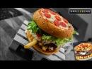 Проверка рецепта: Фри Пицца Бургер