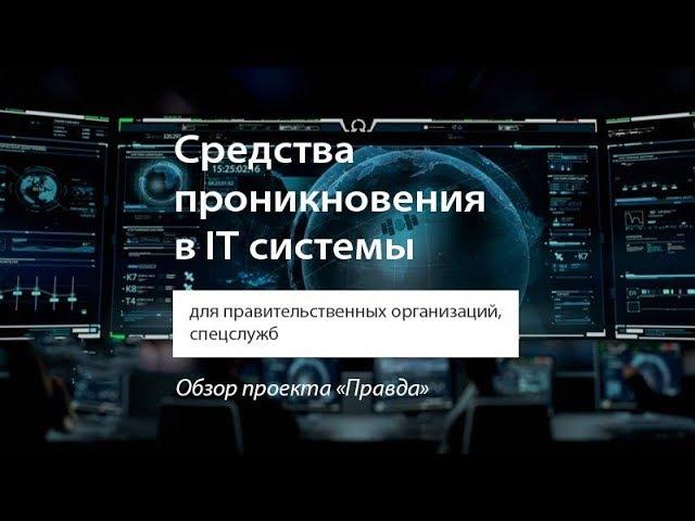 Правда Pravda кто владеет информацией тот владеет миром
