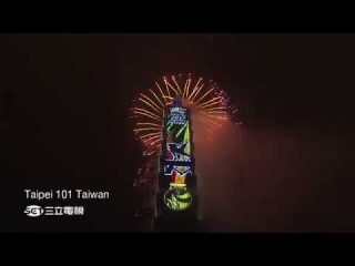 The 2018 Taipei 101 Fireworks Display / 2018台北101跨年煙火
