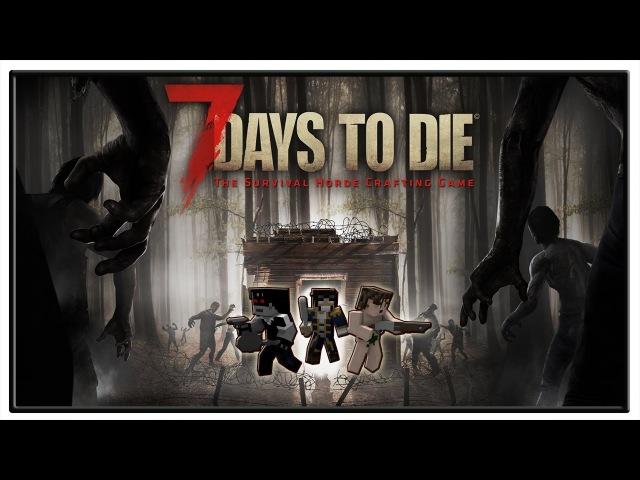 7 Days To Die 021 В честь Андрюха т90мс