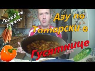Вкусный Рецепт Азу! Готовим Азу по Татарски в Гусятнице!