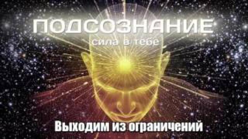 Джо ДиспензаМедитация новый Я или как изменить подсознание