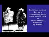 Прот. Д. Гольцев. Иерусалим от Давида до Христа: библейская археология святого города