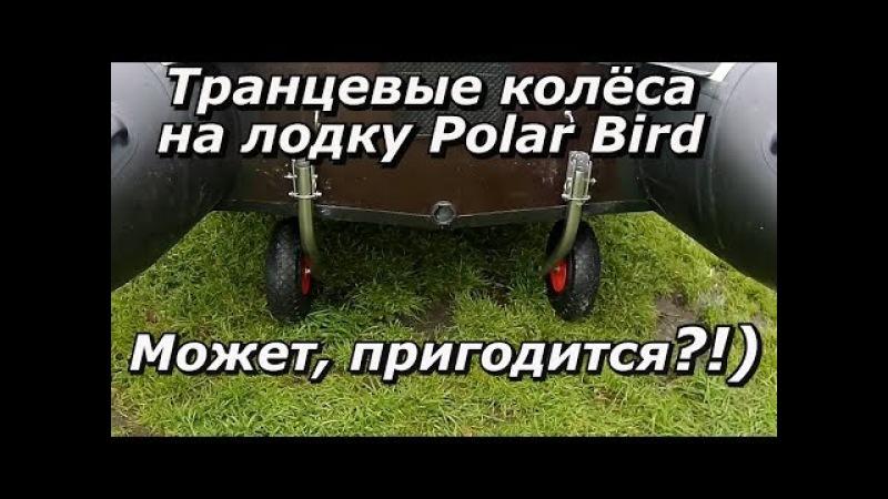 ПашАсУралмашА:-Транцевые колёса на лодку Polar Bird.