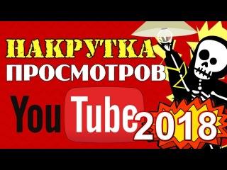 Взаимная подписка + 10 000 просмотров на видео ютуб бесплатно