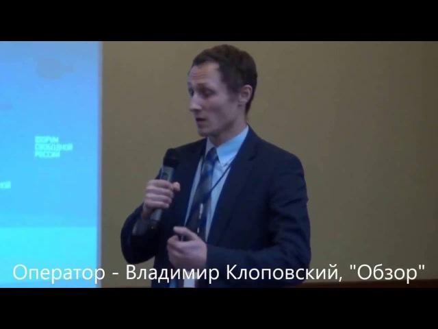 Юрий Шулипа: форум свободной россии