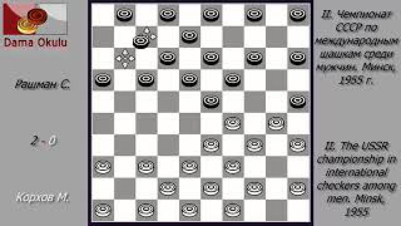 Корхов М Рашман С II Чемпионат СССР по международным шашкам 1955 г