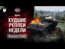 Очнись, Нео - ХРН №66 - от Mpexa World of Tanks