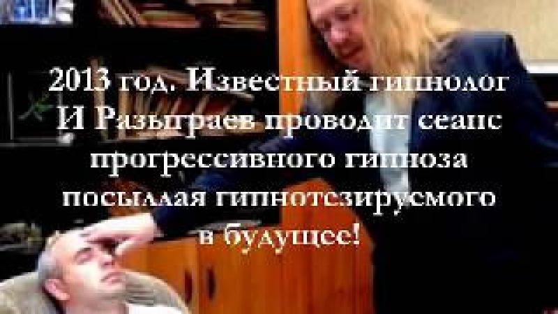 Еще не СБЫВШИЕСЯ пророчества под гипнозом (Россия 2023 год)