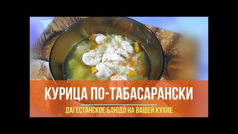 Как приготовить курицу по—табасарански в мультиварке