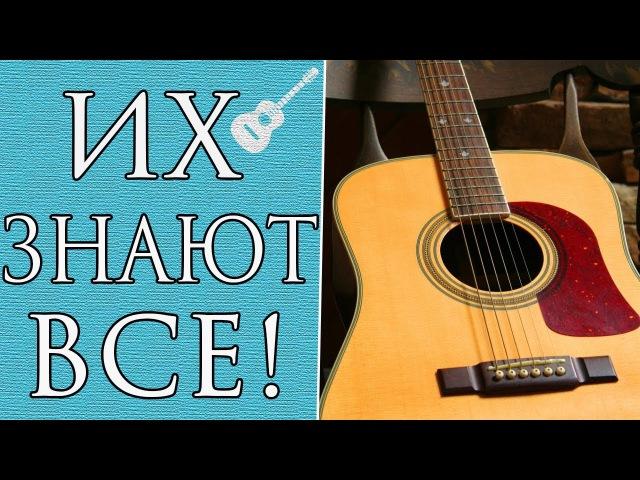 Эти Песни на Гитаре ВСЕ ЗНАЮТ И ПОЮТ! (Часть 1)