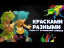 WakFu Вакфу Амалия и Юго Красками разными клип