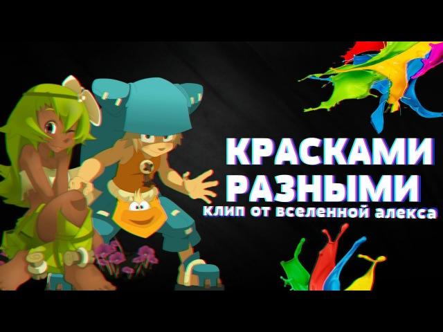 WakFu/Вакфу|Амалия и Юго - Красками разными(клип)